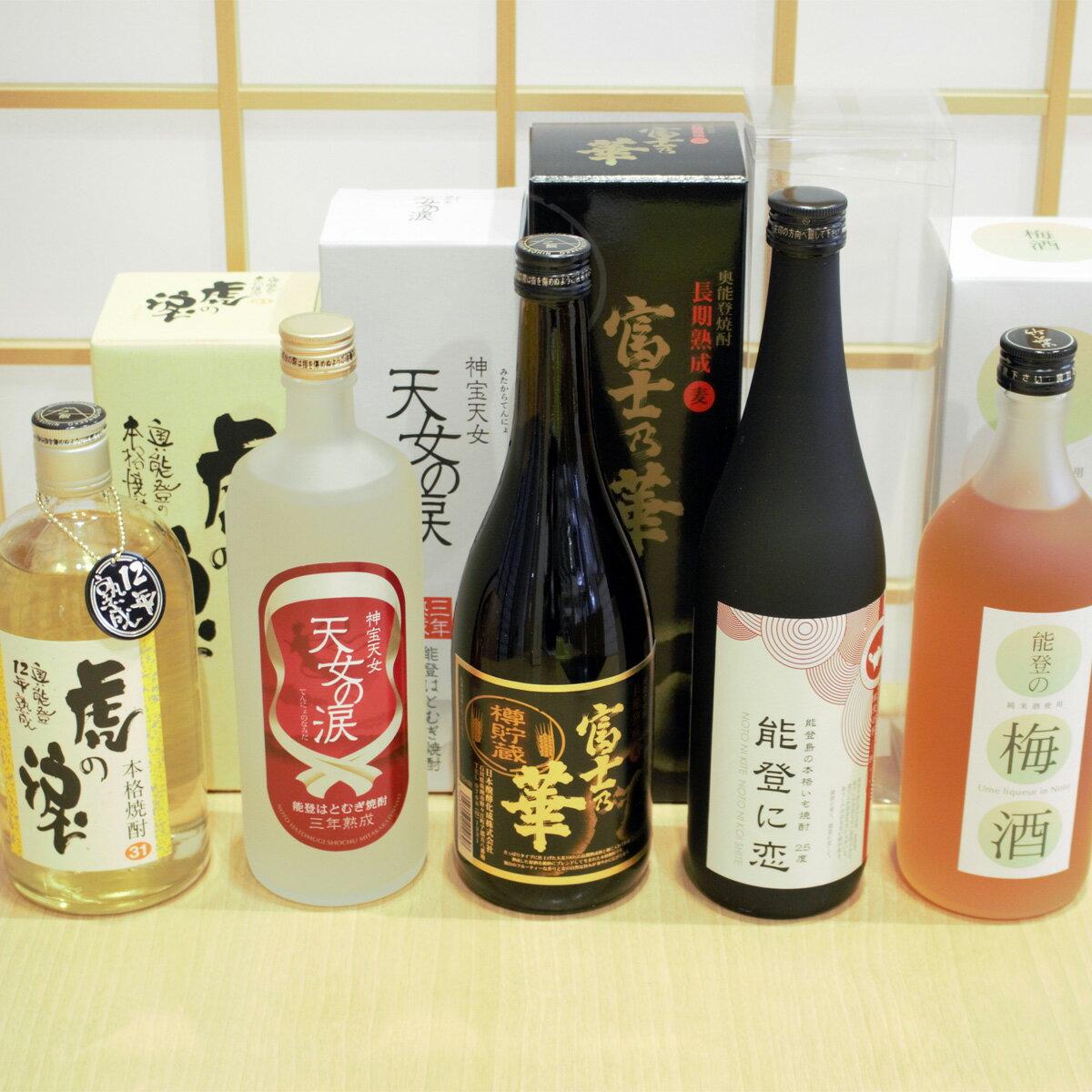 【ふるさと納税】能登産の焼酎を集めました! 梅酒・焼酎飲み比べセット:石川県中能登町