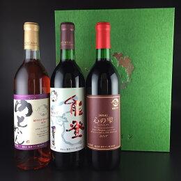 能登ワイン3本セット