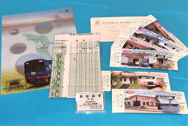 【ふるさと納税】のと鉄道セット