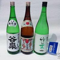 【ふるさと納税】能登町酒蔵めぐりセット