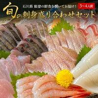 【ふるさと納税】能登の鮮魚を捌いてお届け!旬の刺身盛り合わせセット