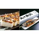 【ふるさと納税】越前若狭名物 浜焼さばと焼さば寿司セット  ...