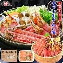 【ふるさと納税】【お刺身OK】甲羅組のカット生ずわい蟹700