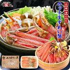 【ふるさと納税】【お刺身OK】甲羅組のカット生ずわい蟹700g×2 【蟹・カニ・魚貝類】