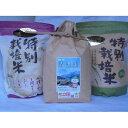 【ふるさと納税】大野のお米食べ比べセット 新米 【米・精米/...