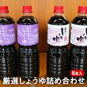 【ふるさと納税】厳選しょうゆ詰め合わせ 【しょうゆ・醤油・セ...