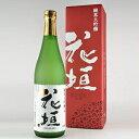 【ふるさと納税】日本酒 花垣 純米大吟醸 720ml 【日本酒・お酒】