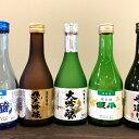 【ふるさと納税】美酒彩々 300ml 五種セット 【お酒・日...