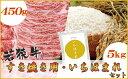 【ふるさと納税】福井県産米 いちほまれ5kg&若狭牛すき焼き