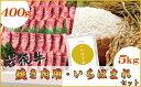 【ふるさと納税】福井県産米 いちほまれ5kg&若狭牛焼肉40...