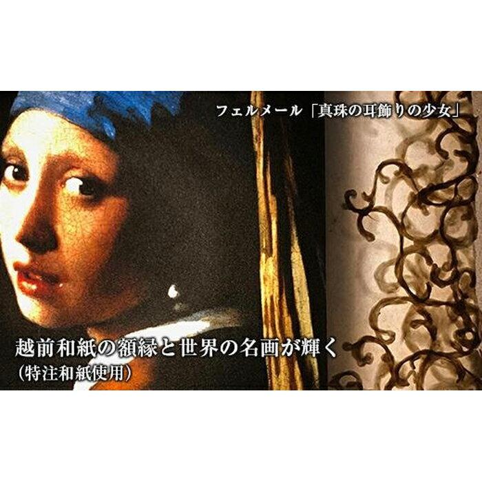 【ふるさと納税】<特注和紙>越前和紙と西洋絵画 フェルメール「真珠の耳飾りの少女」