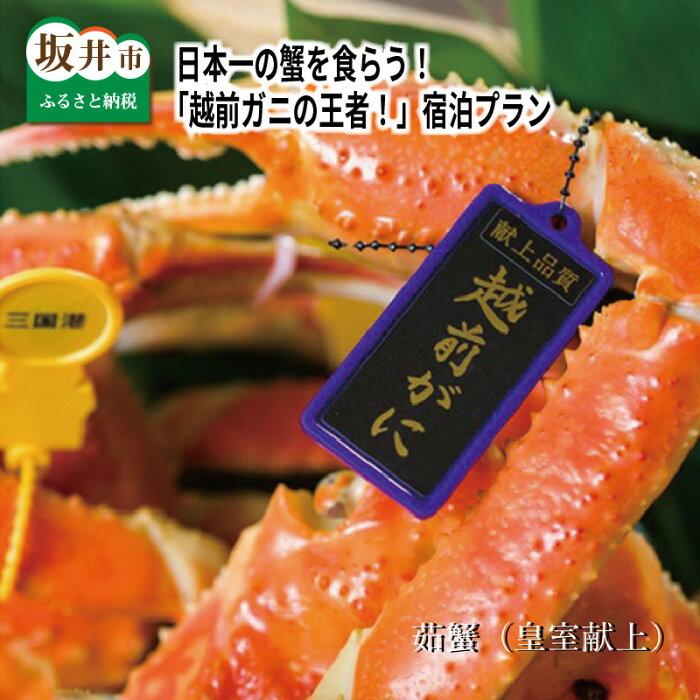 【ふるさと納税】日本一の蟹を食らう!「越前ガニの王者!」宿泊プラン (2名様で1室利用)