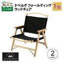 【ふるさと納税】キャンプ アウトドア 椅子 木 DVERG ドベルグ フォールディングウッドチェア 1脚 (クラウドファンディング対象)