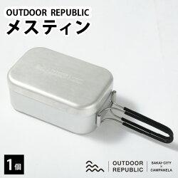 【ふるさと納税】キャンプ アウトドア 調理器具 ランチボックス 食器 クッカー OUTDOOR REPUBLIC メスティン 1個 (クラウドファンディング対象)・・・ 画像1