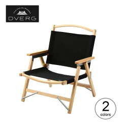 【ふるさと納税】キャンプ アウトドア 椅子 木 DVERG ドベルグ フォールディングウッドチェア 1脚 (クラウドファンディング対象) 画像1