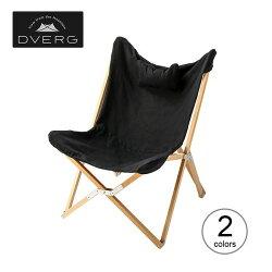 【ふるさと納税】キャンプ アウトドア 椅子 木 おしゃれ DVERG ドベルグ フォールディングバタフライチェア 1脚 (クラウドファンディング対象) 画像1