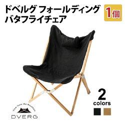 【ふるさと納税】キャンプ アウトドア 椅子 木 おしゃれ DVERG ドベルグ フォールディングバタフライチェア 1脚 画像1