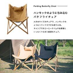 【ふるさと納税】キャンプ アウトドア 椅子 木 おしゃれ DVERG ドベルグ フォールディングバタフライチェア 1脚 画像2