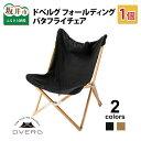 【ふるさと納税】キャンプ アウトドア 椅子 木 おしゃれ DVERG ドベルグ フォールディングバタフライチェア 1脚