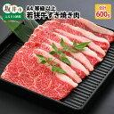 【ふるさと納税】坂井市産 福井県産 (国産和牛)A4等級以上若狭牛すき焼き肉 600g
