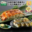 【ふるさと納税】ふるさと福井の味自慢 浜焼き鯖の押寿司1本 と穴子の棒寿司2本の 3本セット