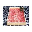 【ふるさと納税】福井県のブランド牛 若狭牛 モモスライス 650g 【お肉・牛肉・モモ】