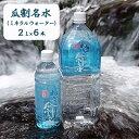 【ふるさと納税】福井県若狭のおいしい水!瓜割名水(ミネラルウ...