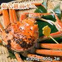【ふるさと納税】茹で越前ガニ(約400g〜500g)×2杯 ...