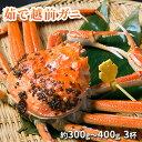 【ふるさと納税】茹で越前ガニ(約400g〜500g)×3杯 ...