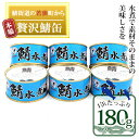 【ふるさと納税】若狭の鯖缶6缶セット(水煮) 【加工食品・魚...