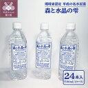 【ふるさと納税】水 ナチュラルウォーター 24本 1ケース ...