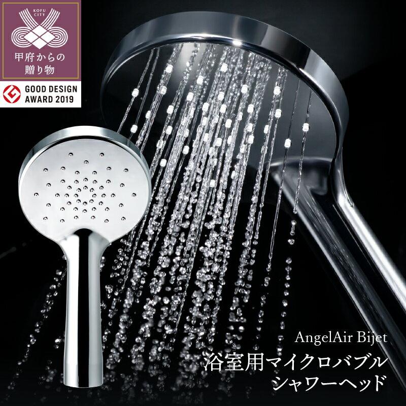 シャワーヘッド マイクロバブル 浴室用 [GOOD DESIGN AWARD 2019受賞] 節水50% 軽量 k055-001 送料無料