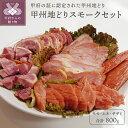 【ふるさと納税】 地鶏 甲州地どり 地どり モモ肉 ムネ肉 ...