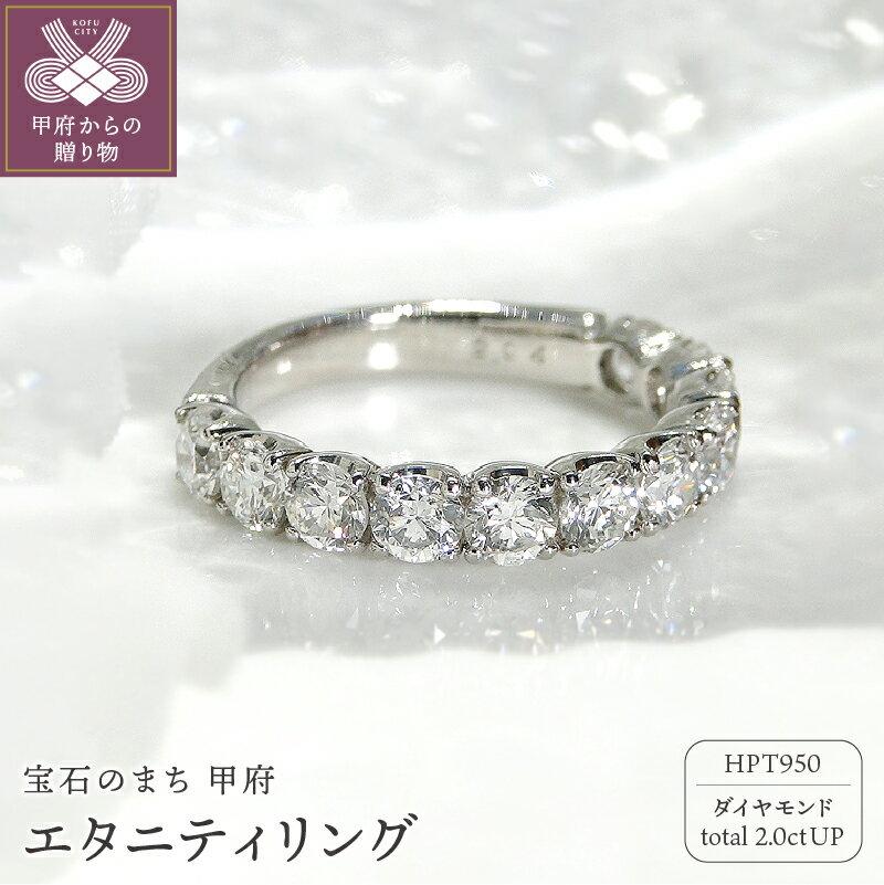 【ふるさと納税】 リング 指輪 プラチナ PT エタニティリング ダイヤモンド ダイヤ 2.0ct k001-235 送料無料