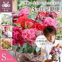【ふるさと納税】フラワーアレンジメント 生花 花 お楽しみ