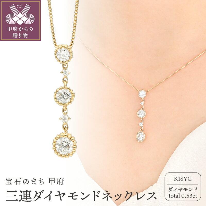 【ふるさと納税】ネックレス レディース 18金 三連 ダイヤモンド ダイヤ 0.53ct k094-017 送料無料