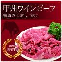【ふるさと納税】甲州ワインビーフ熟成肉切落し 800g