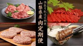 【ふるさと納税】偶数月(年6回)に「富士吉田」からお肉をお届けするプレミアムな返礼品