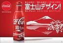 【ふるさと納税】 ジュース コカ・コーラ 【山梨限定】コカ・...