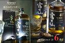 【ふるさと納税】富士山ウイスキー&ブラックラベル 飲み比べ ...