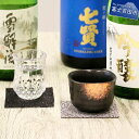 【ふるさと納税】山梨地酒四合瓶3銘柄 甲斐の開運 吟醸・富士...