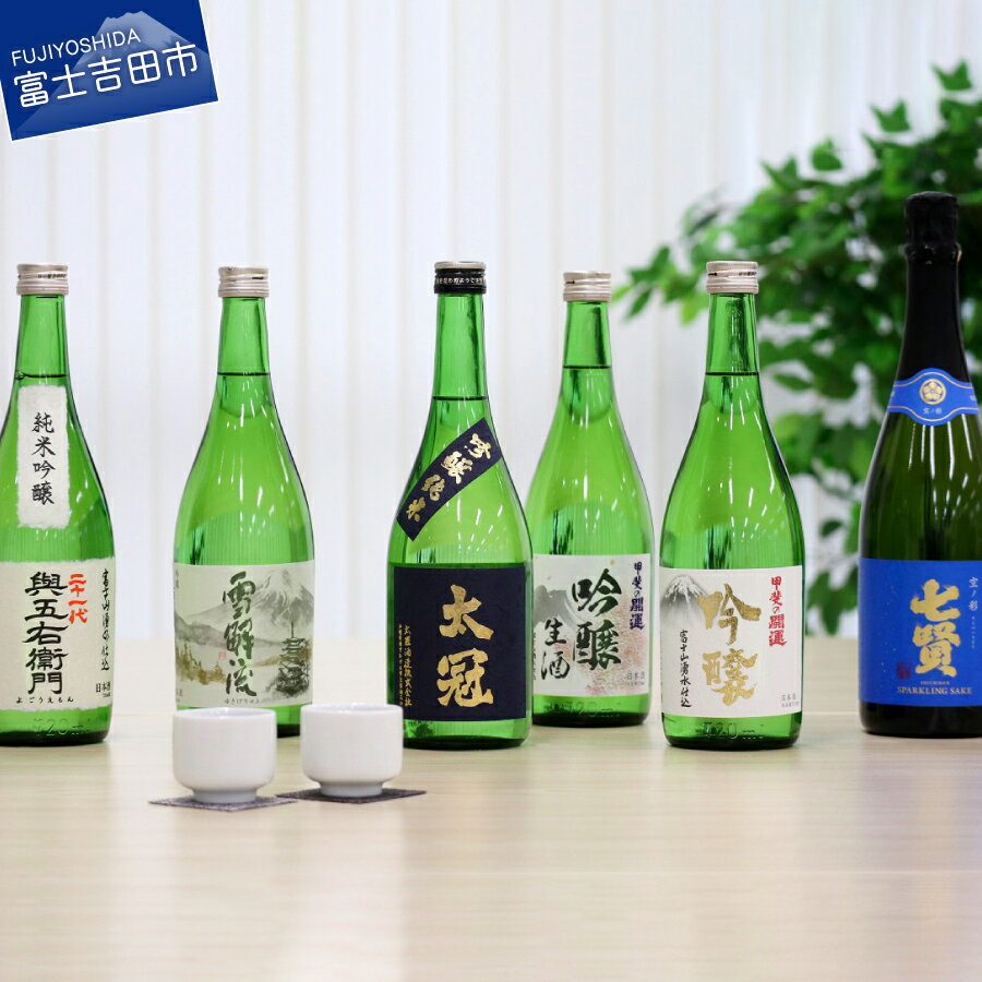 日本酒, 飲み比べセット  3720ml