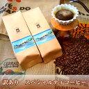 【ふるさと納税】【訳あり】 コーヒー 粉 500g (250gx2袋) 富士山の湧き水で磨いた 自家焙煎 焙煎後一週間 加熱水蒸気 スペシャルティコーヒー 珈琲 送料無料