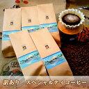 【ふるさと納税】【訳あり】 コーヒー 豆 1kg (200gx5袋) 富士山の湧き水で磨いた 自家焙煎 焙煎後一週間 加熱水蒸気 スペシャルティコーヒー 珈琲 送料無料