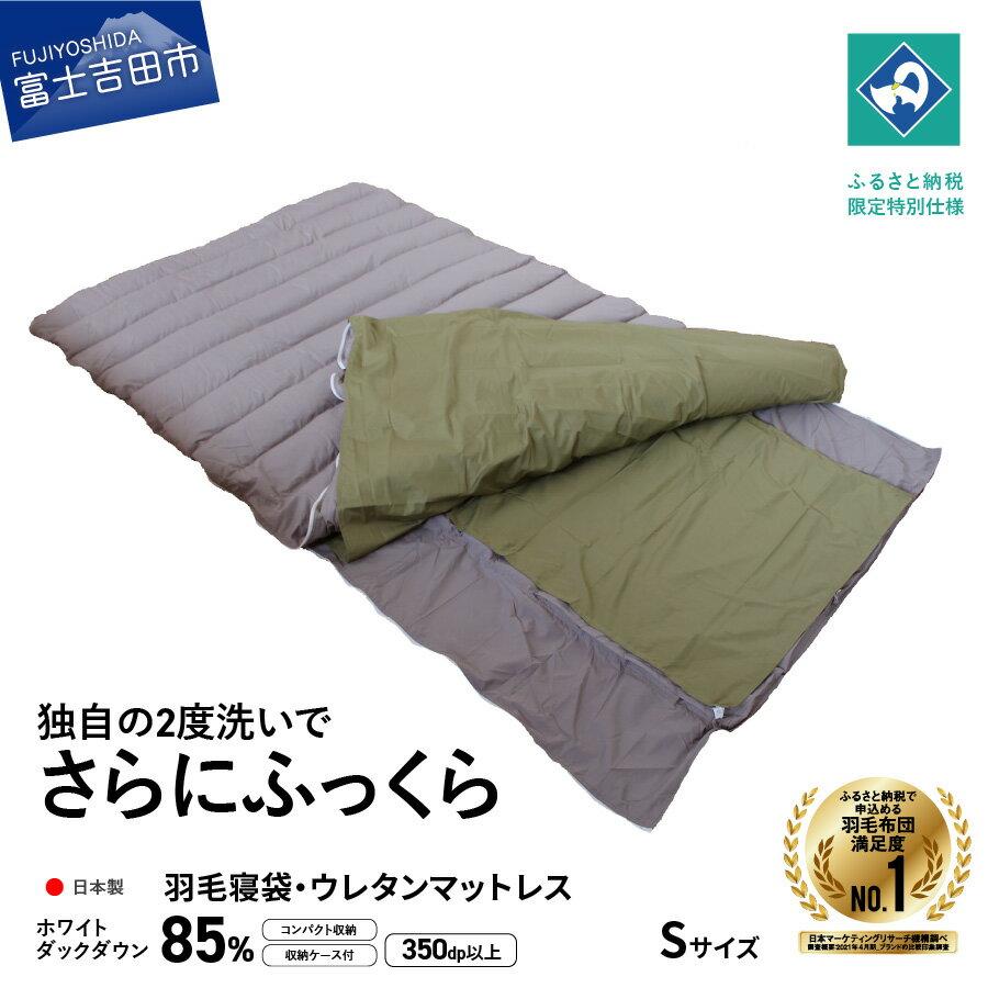 キャンプ用羽毛寝袋ウレタンマットレス