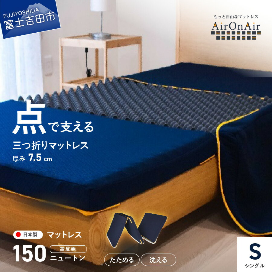 マットレス シングル 洗える 日本製 点で支える 体圧分散 腰痛 防ダニ AirOnAir 厚み7.5cm 三つ折り 収納袋 ネイビー 洗濯可 寝具 国産