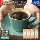 【ふるさと納税】 【訳あり】 緊急支援 カフェインレス コーヒー ドリップ デカフェ 豆 粉 800g ドリップ 12g×40個 富士山 湧き水 コーヒー 自家焙煎 焙煎後一週間 加熱水蒸気 スペシャルティコーヒーセット