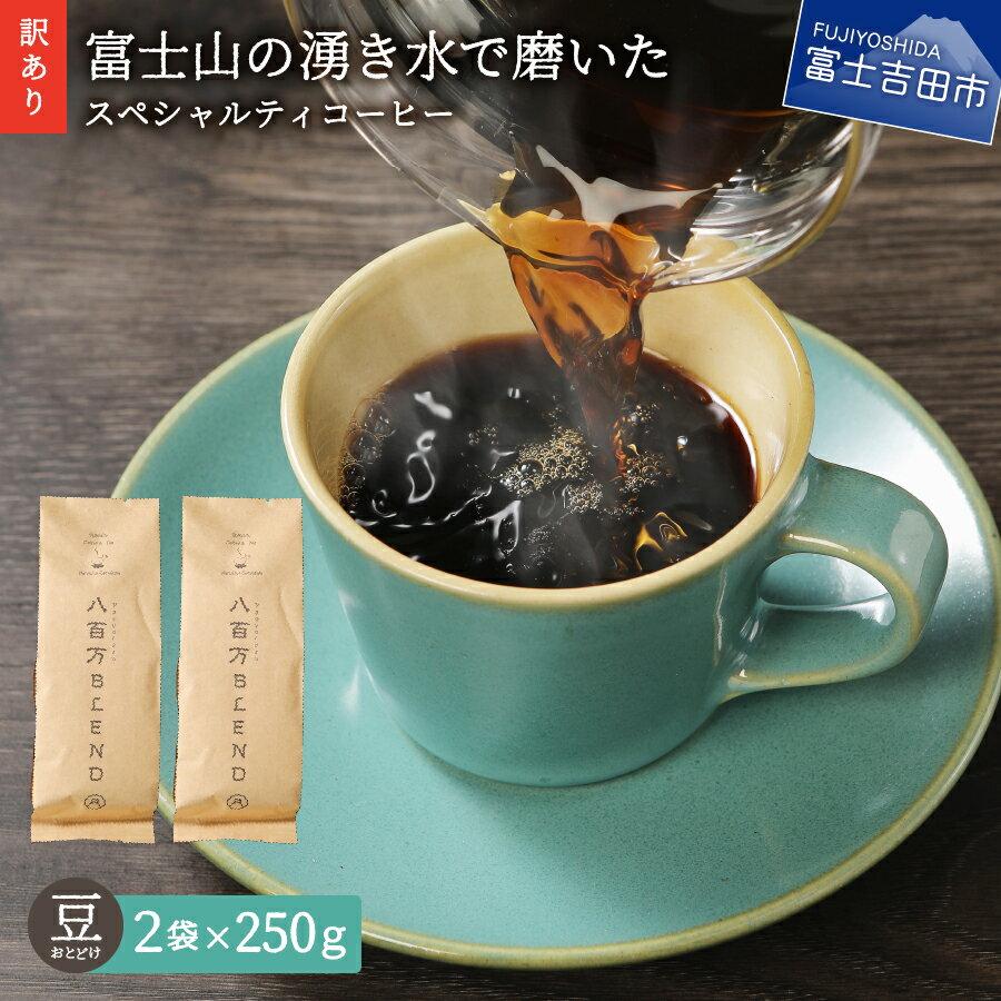 おすすめ8位:自家焙煎コーヒー豆 500g