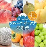 【ふるさと納税】 定期便 シャインマスカット フルーツボックス 葡萄 桃 柿 すもも ネクタリン 梨 フルーツ 詰め合わせ 高級 デザート 山梨産