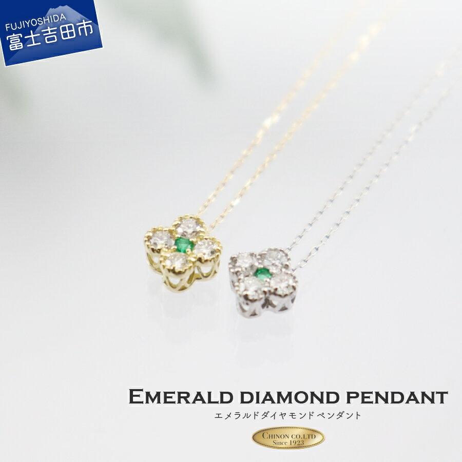 エメラルド ダイヤモンド 18金 ホワイトゴールド イエローゴールド ネックレス 宝石 ペンダント ジュエリー K18 アクセサリー 宝石 プレゼント ギフト 女性 MJ097